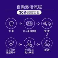 激活得一年PLUS會員 聯通5G暢爽冰激凌版199元檔
