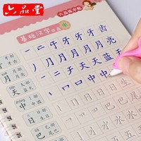 六品堂 凹槽字帖兒童 小學生練字帖楷書幼兒一年級二年級幼兒園 *2件