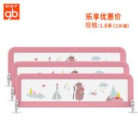好孩子(gb)床護欄  1.8米 三面 紅色可調節CW200