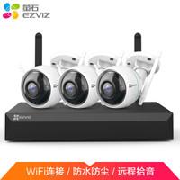 EZVIZ 螢石 C3WN+X5S 200萬無線監控攝像頭套裝 3路 無硬盤