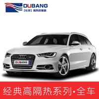 DUBANG(杜邦) 汽車貼膜 車光全車膜  淺色系 高清晰 中隱隔熱 MPV適用