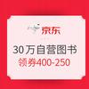京東 30萬自營圖書 新年特惠