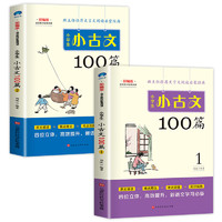《小學生小古文100篇》全套上下2冊