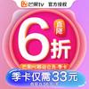 芒果TV會員3個月芒果tvvip