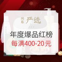 促销活动:网易严选 年度爆品红榜 多品类