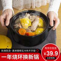 南海 萬寶砂鍋燉鍋煲湯家用石鍋 1.7L