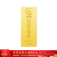 中國黃金 Au9999黃金梯形投資金條20g