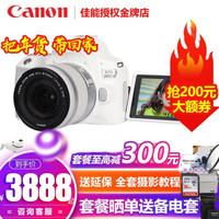Canon 佳能 EOS 200D/200d2代/二代 入门级单反相机 vlog数码照相机 新款200d II(白色18-55套机) 官方标配
