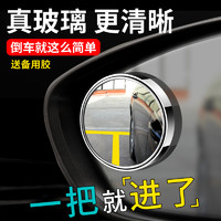 汽車盲區后視鏡小圓鏡子倒車神器反光鏡360度廣角高清輔助盲點鏡
