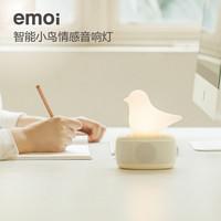 emoi 基本生活 智能小鳥情感音響燈