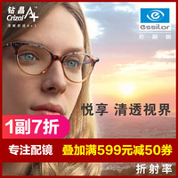 京東PLUS會員 : 依視路1.67鉆晶A  超薄非球面近視鏡片 網上配眼鏡 光學眼鏡片 一片價格 *3件