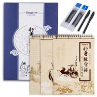 GuangBo 廣博 QT9547 行書凹槽練字帖 三本裝 送2支筆+12支筆芯 *11件