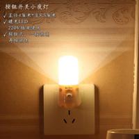 腓立比 小夜燈插電led帶開關 暖光 開關款 *3件