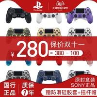SONY 索尼 PlayStation4 PS4新版手柄 無線游戲手柄