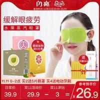 閃亮 蒸汽熱敷眼罩 10片
