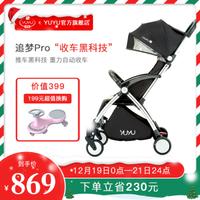 yuyu悠悠追夢pro嬰兒推車