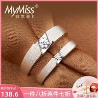 Mymiss磨砂情侶戒指 925銀鍍鉑金刻字指環 簡單愛 *2件