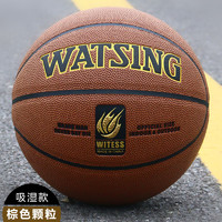 WITESS 兒童籃7號 成人比賽七號籃球
