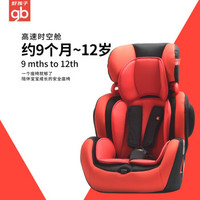 好孩子高速汽車兒童安全座椅寶寶汽車用座椅9個月-12歲CS785 CS785-A003藍色