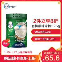 嘉寶有機原味營養米粉225g罐裝 *3件