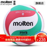 摩騰官方 molten摩騰排球5000手感柔軟5號PU室內比賽訓練排球FIVB認證 *2件