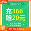 天貓超市卡充366贈20元(春晚百億補貼專享)