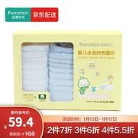全棉時代口水巾手帕 3條*盒 藍粉白 25x50cm *4件