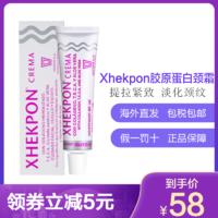 西班牙Xhekpon膠原蛋白頸霜40ml 提拉緊致補水 淡化頸紋 嫩白肌膚 *7件