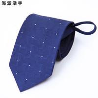 海派浩宇男士拉鏈領帶禮盒裝 LDL200藍色 大頭寬8cm*長48cm *2件