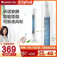 格力電風扇無葉落地扇塔扇家用靜音立式智能定時語音遙控電風扇