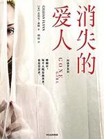 《消失的愛人》 Kindle電子書