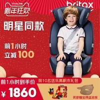 britax寶得適超級百變王汽車用兒童寶寶安全座椅9月-12歲車載通用