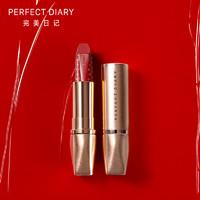 值友专享:Perfect Diary 完美日记 星动臻色金钻唇膏 3.2g