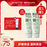 Rosette/露姬婷蘆薈泡沫溫和洗面奶潔面乳男女無添加保濕140g*2