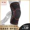 美國VTG運動半月板護膝專業跑步籃球羽毛球硅膠軟墊韌帶損傷護膝