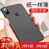 觀悅 蘋果x手機殼 iPhone x/xs max/xr超薄半透明磨砂防摔保護套+送鋼化膜