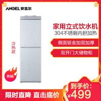 安吉爾家用立式飲水機 雙防塵門柜式辦公雙封閉門雙開門大儲物柜飲水器 冷熱型