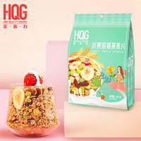 HQG美谷力水果堅果麥片烘焙燕麥片早餐即食沖飲果粒代餐懶人食品