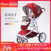 Pouch白馬王子嬰兒車高景觀可坐躺雙向兒童手推車可折疊輕便推車
