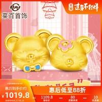 菜百首飾黃金生肖鼠情侶款轉運珠DIY小金鼠足金串珠 D *3件