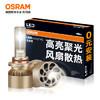 歐司朗(OSRAM)汽車LED大燈 汽車燈泡霧燈遠光近光燈 夜馳者HB3(9005)/HB4(9006)  一對