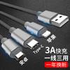 京東PLUS會員 : 凱利亞 充電線一拖三 蘋果/Type-C/安卓數據線三合一 1.2米灰
