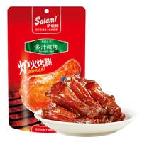 薩啦咪 salami 休閑零食肉脯小吃 原味爐火碳燒烤雞翅根小雞腿70g *14件