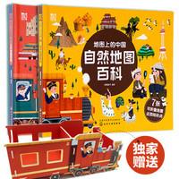 京東PLUS會員 : 《地圖上的中國人文自然百科》(套裝2冊 附贈拼插小火車)