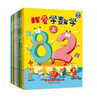 京東PLUS會員 : 東北師大精編:幼小銜接-拼音+數學+語文(套裝全9冊)