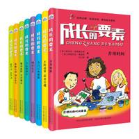 京東PLUS會員 : 《成長的要素》(套裝全8冊)