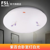 FSL佛山照明 LED吸顶灯书房客厅现代卧室阳台过道玄关灯圆形 白光(紫百合 白光25W 直径38CM)