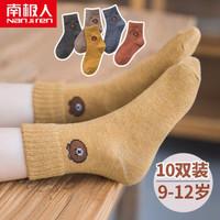 南極人 兒童中筒棉襪
