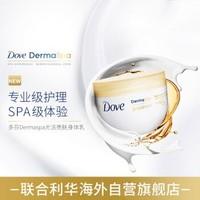 多芬DermaSpa光潔亮膚系列碗狀身體乳300ml 滋潤保濕大金碗 升級版大白碗 *3件