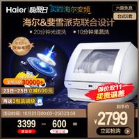 Haier 海爾 EBW4711B 小海貝S版 臺式洗碗機